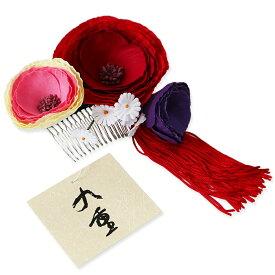 髪飾り 九重 京都 房付 つまみ細工 コームかんざし 七五三 着物 3歳 7歳 十三参り 成人式 振袖 袴