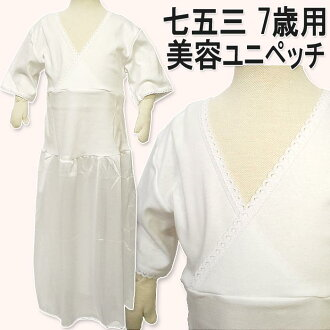 7-Year-old lingerie スリップインナー lingerie for beauty ユニペッチ attire road children's baby girl kimono, 被布 and waistband (Albert Museum, half-juban), 裾よけ Interior road 753, Festival, new year's and practice