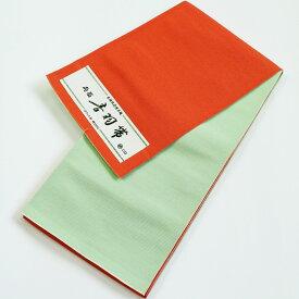 本場筑前博多織 両面 小袋帯 半巾帯 四寸帯 正絹 本筑 半幅帯 森博多織