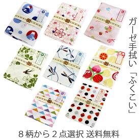 手ぬぐい 2枚セット送料無料 ふんわりてぬぐい ふくこい ガーゼ 手拭い 日本製 綿100% まとめ買い 晒し マスク生地 タオル