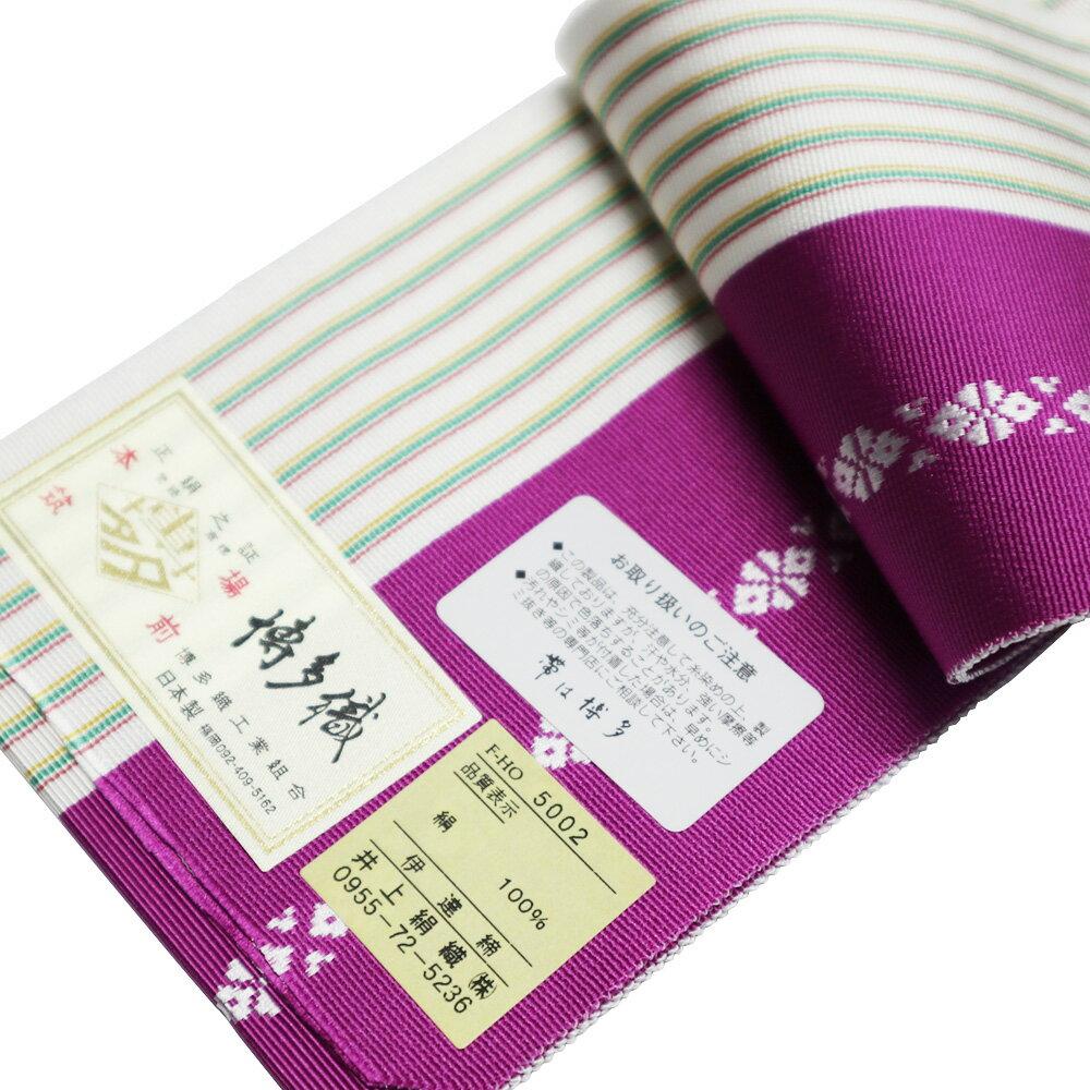 伊達締め 正絹伊達〆 本場筑前 博多織 17紫 金証紙 だてじめ 着付け小物