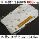 足袋 4枚こはぜ テトロン 綿ブロードたび21.0 21.5 22.0 22.5 23.0 23.5 24.0 24.5cm 白足袋 クロネコDM便送料無料