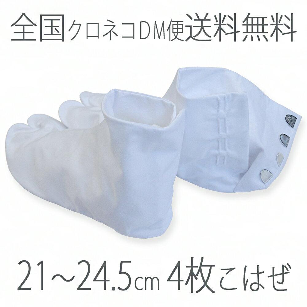 足袋 4枚こはぜ テトロンブロードたび21.0 21.5 22.0 22.5 23.0 23.5 24.0 24.5cm 白足袋 クロネコDM便送料無料 あづま姿