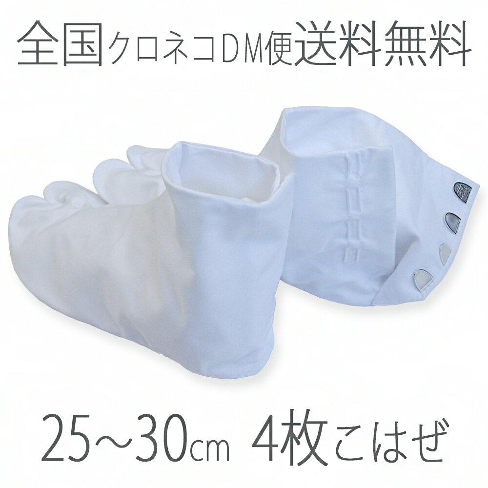 足袋 テトロンブロードたび 4枚こはぜ25.0 25.5 26.0 26.5 27.0 27.5 28.0 29 30cm 白足袋 男女兼用 紳士用 男性用