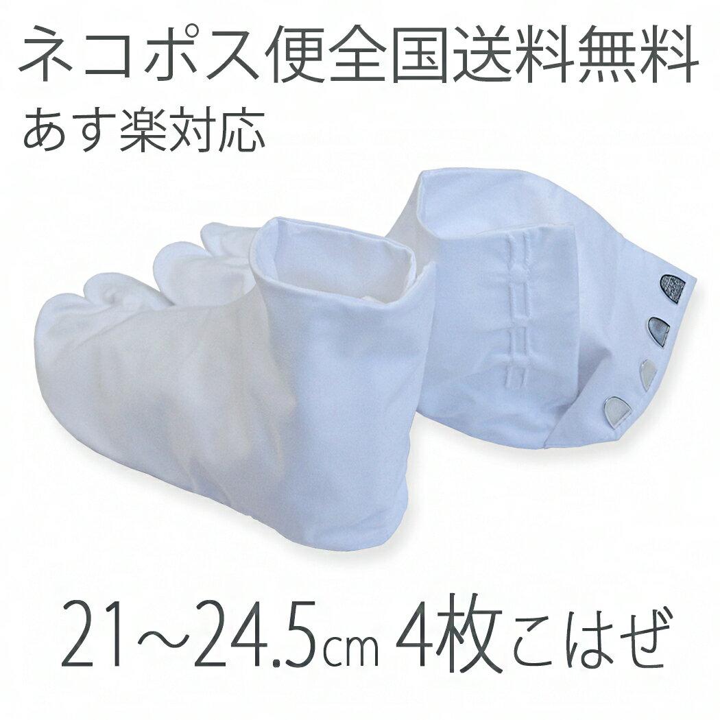 足袋 4枚こはぜ テトロンブロードたび21.0 21.5 22.0 22.5 23.0 23.5 24.0 24.5cm 白足袋 送料無料 あづま姿