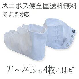 足袋 4枚こはぜ テトロンブロードたび 日本製21.0 21.5 22.0 22.5 23.0 23.5 24.0 24.5cm 白足袋 送料無料 あづま姿