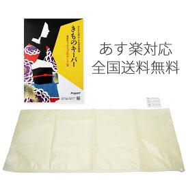 着物保管袋 きものキーパー お着物や帯に使える保存袋 防菌 防湿 防虫 防臭機能発揮