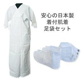 和装肌着足袋セット 肌着2点セット 着物下着 足袋 安心日本製 きものスリップインナーM・L 4枚こはぜ テトロンブロードたび21cm〜24.5cm 肌襦袢 着付けセット 小物セット 安心肌着2点セット