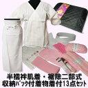 着付けセット 13点 きもの着付け小物セット 和装着付セット 収納バッグ 半襦袢 裾除け 帯板 帯まくら マジックベルト …