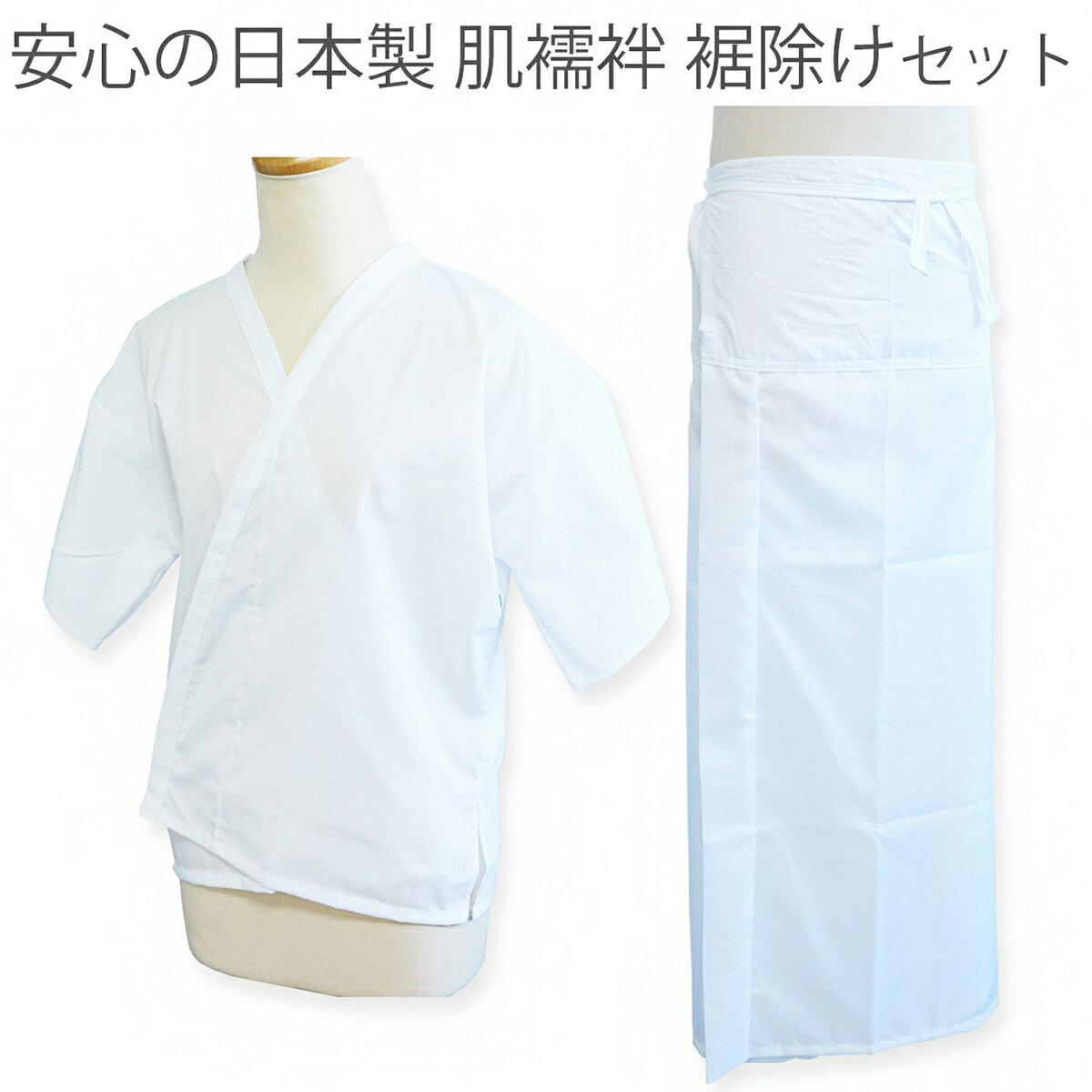 着物下着2点セット 日本製 ガーゼ肌着 裾除け M L 二部式 和装着付けセット きもの下着 汗取り ランジェリー