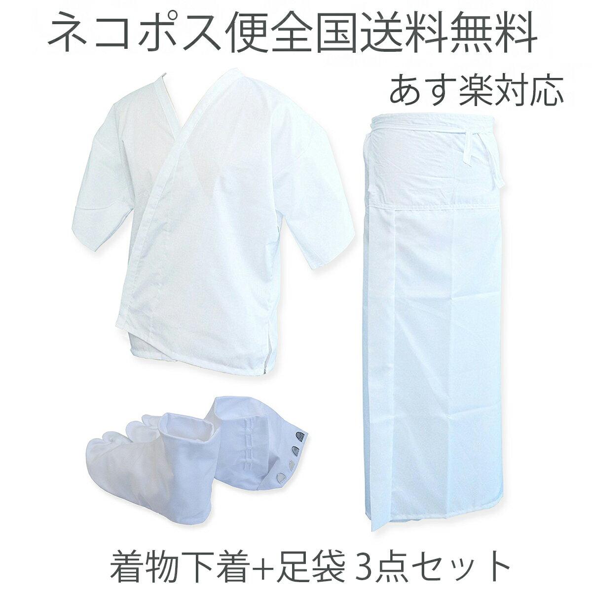 着物下着 足袋 3点セット 日本製 肌着(肌襦袢)裾除けM・L 4枚こはぜ テトロンブロードたび21cm〜24.5cm 着付けセット