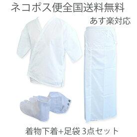 和装肌着セット 着物下着 足袋 3点セット 日本製 肌着(肌襦袢)裾除け M・L 4枚こはぜ テトロンブロードたび21cm〜24.5cm 着付けセット 肌着足袋セット 安心肌着3点セット