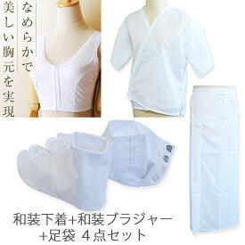 着物下着 和装ブラジャー 足袋 4点セット 日本製肌着(肌襦袢)裾除け 4枚こはぜ テトロンブロードたび 21cm〜24.5cm 着付けセット