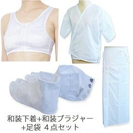 着物下着 和装ブラジャー 足袋 4点セット 日本製肌着(肌襦袢)裾除け 4枚こはぜ テトロンブロードたび 21cm〜25.5cm 着付けセット