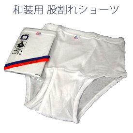 和装用 股割れショーツ M L LL 介護用 着物下着 日清紡 ソフトコーマ糸使用 男女兼用