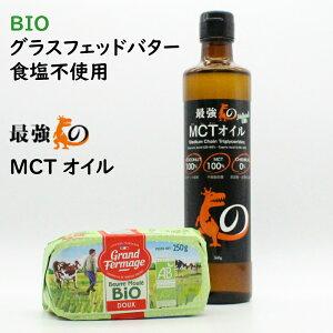 最強のバターコーヒーセット(グラスフェッドバター無塩250g、MCTオイル360g)