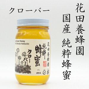 国産純粋蜂蜜 クローバー 300g花田養蜂園 国産蜂蜜100%