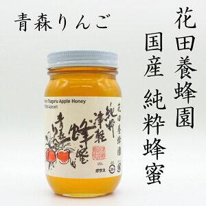 国産純粋蜂蜜 青森りんご 300g花田養蜂園 国産蜂蜜100%