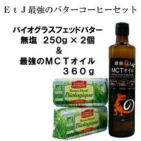 MCTオイル、グラスフェッドバター EtJ最強のバターコーヒーセット(グラスフェッドバター無塩250g×2個、MCTオイル360g) グラスフェッドバター バター ダイエット 最強のバターコーヒー 無塩 ギフト