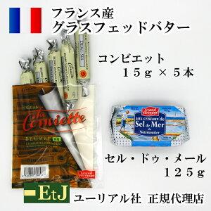 セル・ドゥ・メール125gとコンビエット5本 フランス産発酵バター 海塩の結晶入り 有塩バター sel de mer セルドゥメール グランフェルマージュ セルドメール チーズのよう 成城石井