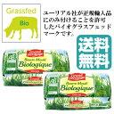 バイオ・グラスフェッドバター無塩250g×2個【正規代理店・メーカー直送】