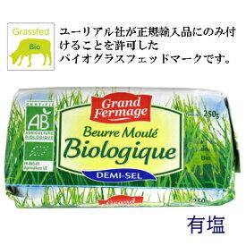 バイオ・グラスフェッドバター無塩250g×3個【正規代理店・メーカー直送】