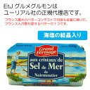 セル・ドゥ・メール250g フランス産発酵バター 海塩の結晶入り 有塩バター