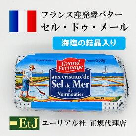セル・ドゥ・メール250g フランス産発酵バター 海塩の結晶入り 有塩バター sel de mer セルドゥメール グランフェルマージュ セルドメール チーズのよう