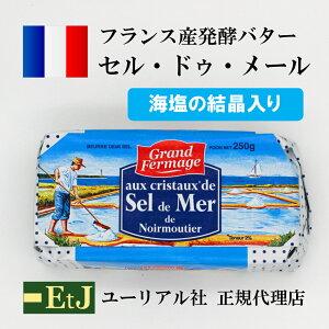 セル・ドゥ・メール250g フランス産発酵バター 海塩の結晶入り 有塩バター sel de mer 賞味期限:2021.2.27