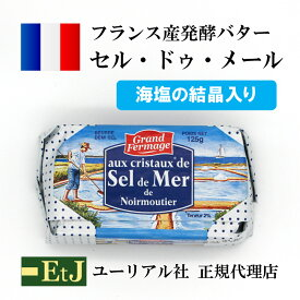 セル・ドゥ・メール125g フランス産発酵バター 海塩の結晶入り 有塩バター sel de mer セルドゥメール グランフェルマージュ セルドメール チーズのよう