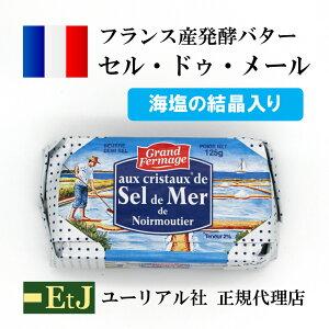 【2月25日出荷】セル・ドゥ・メール125g フランス産発酵バター 海塩の結晶入り 有塩バター sel de mer セルドゥメール