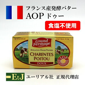 AOPドゥー(無塩)250g フランス産 発酵バター 食塩不使用 AOC 伝統の製法で作られるバター