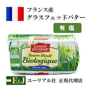 バイオ・グラスフェッドバター有塩250g【正規代理店・メーカーから直輸入】grass fed butter フランス産発酵バター 有塩 オメガ3