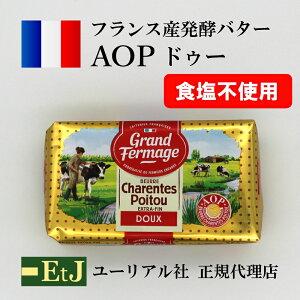 AOPドゥー(無塩)250g フランス産 発酵バター 食塩不使用 AOC 伝統の製法で作られるバター 製菓材料 ホットケーキ
