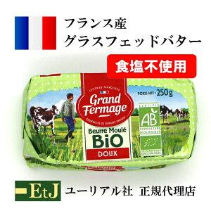 (賞味期限2021.2.7)【ユーリアル社 正規代理店】バイオ・グラスフェッドバター 無塩 250g