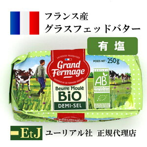 バイオ・グラスフェッドバター有塩250g【正規代理店】フランス産発酵バター