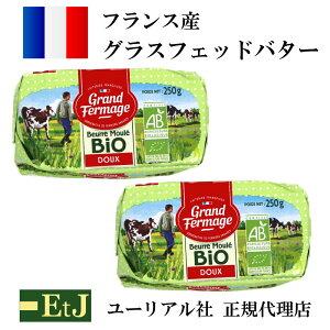 (賞味期限2021.2.7)【ユーリアル社 正規代理店】バイオ・グラスフェッドバター無塩250g×2個
