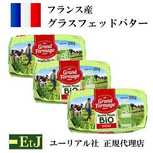(賞味期限2021.2.7)【ユーリアル社 正規代理店】バイオ・グラスフェッドバター無塩250g×3個