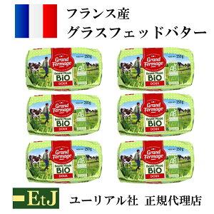 (賞味期限2021.2.7)【ユーリアル社 正規代理店】バイオ・グラスフェッドバター 無塩250g×6個