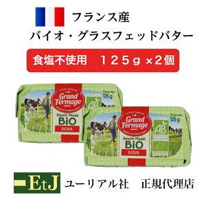 バイオ・グラスフェッドバター無塩125g×2個【ユーリアル社 正規代理店】
