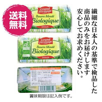 【送料無料】バイオ・グラスフェッドバター無塩250g×3個