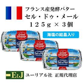 セル・ドゥ・メール125g×3個セット フランス産発酵バター 海塩の結晶入り 有塩バター sel de mer セルドゥメール グランフェルマージュ セルドメール チーズのよう