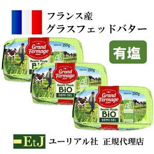 バイオ・グラスフェッドバター有塩250g×3個  grass fed butter フランス産発酵バター 有塩 バター