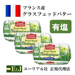 有塩バイオ・グラスフェッドバター有塩250g×3個【正規代理店・メーカーから直輸入】grass fed butter フランス産発酵バター 有塩 バター