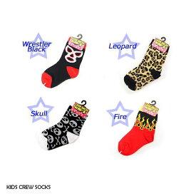 【即納】【CREW SOCKS KID'S】可愛い キッズソックスハードロック シリーズ 全4色 供用 キッズ ベビー 靴下 レスラー hard rock レオパード ヒョウ柄 fire ファイヤー スカル ドクロ