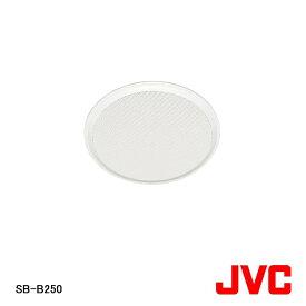 【在庫処分品】【JVCケンウッド/ビクター】弱電機器スピーカーパネル SB-B250【A】