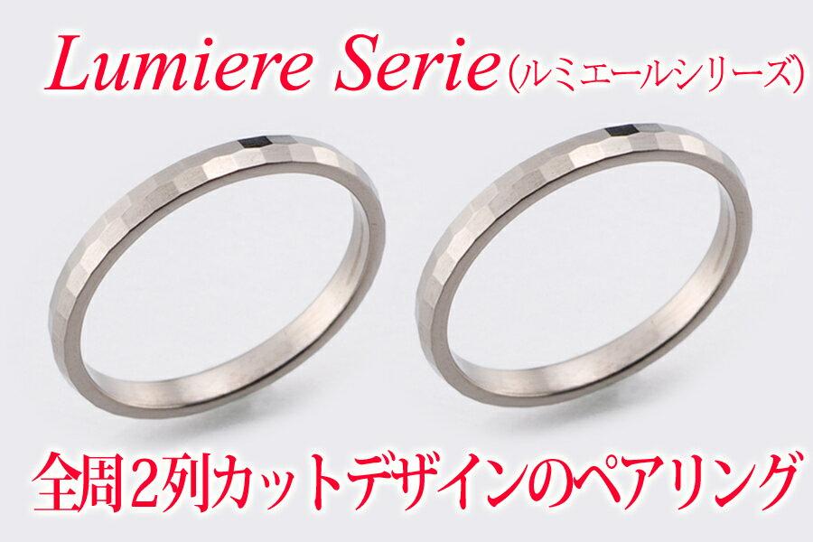 【文字入れ・刻印無料】チタンペアリング ルミエール(光り輝く)シリーズ2列ルミエール(光り輝く)カット・平角形状・幅2mmのリングを2個セットで【送料無料】【smtb-TD】【saitama】