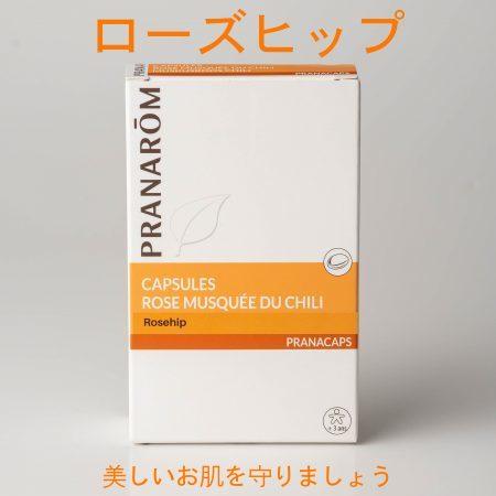 プラナロム ローズヒップ・カプセル 40粒 02519 ローズヒップカプセル ケモタイプ 精油と植物油を配合した栄養補助食品 ( カプセル サプリメント )。天然 オーガニック ハーブ エッセンスを凝縮したサプリ ( PRANAROM ) 送料無料