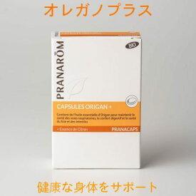 プラナロム 『オレガノプラス・カプセル』 30粒 02521 オレガノプラス カプセル ケモタイプ 精油と植物油を配合した栄養補助食品 カプセル サプリメント。天然 自然 オーガニック ハーブ エッセンスを凝縮したサプ PRANAROM 送料無料