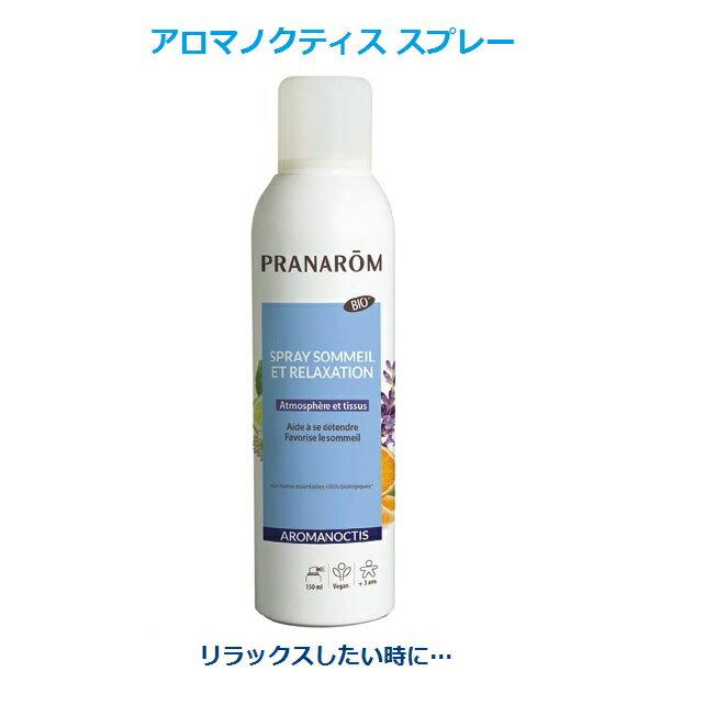 プラナロム アロマノクティスプレー 100ml 02622 エアフレッシュナー ( 芳香剤 ) ケモタイプ 精油 ( エッセンシャルオイル アロマオイル )のみをブレンド。癒しの眠りへ就寝前やリラックスしたい時に ( PRANAROM ) ( 送料無料 ) 芳香 スプレー